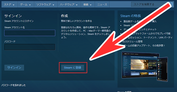 Steamでアカウントを作成する方法