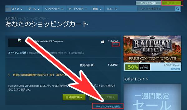 Steamでゲームを買う方法