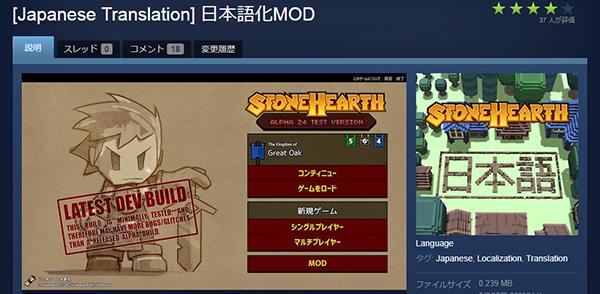 Stone Hearthの日本語化MOD