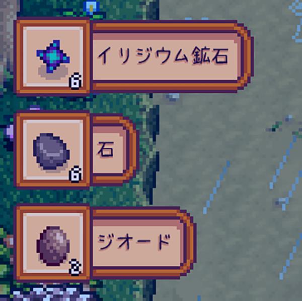 Stardew Valleyの隕石の生産物