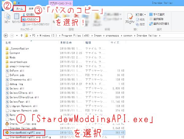 SMAPIとSteamの連携方法 パスのコピー