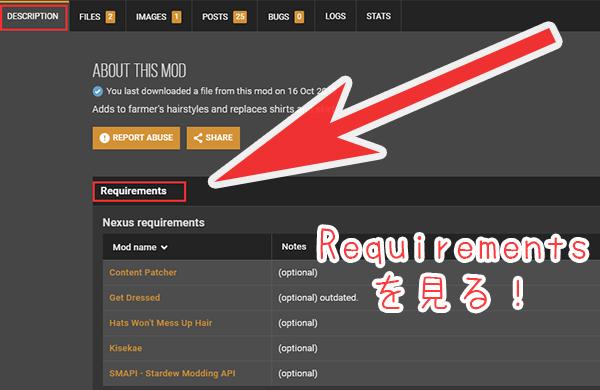NEXUSMODSでmodをダウンロードする方法