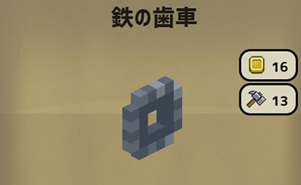 Stone Hearth 技師 レシピ