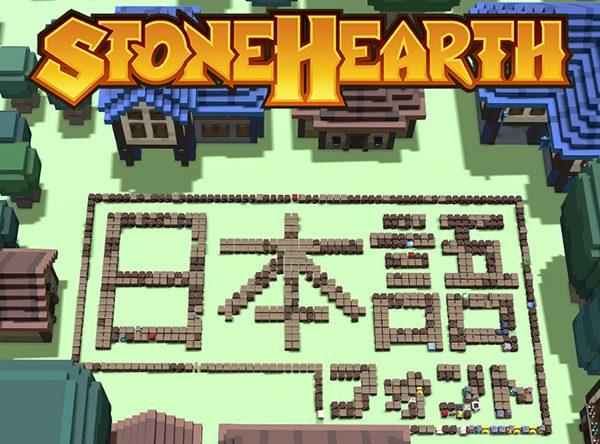 Stone Hearth mod 紹介