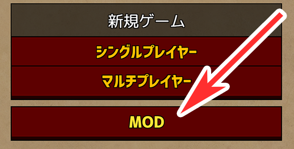 Stone Hearthの日本語化MODの有効化