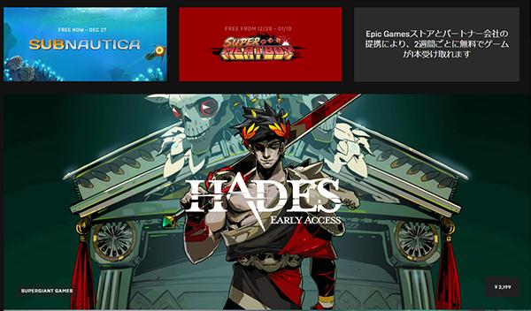【ゲームプラットホーム】Epic Gamesの登録方法・ゲーム購入