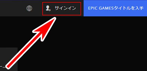 Epic Games 登録 ゲームプラットホーム