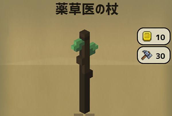 Stone Hearth 薬草医の杖