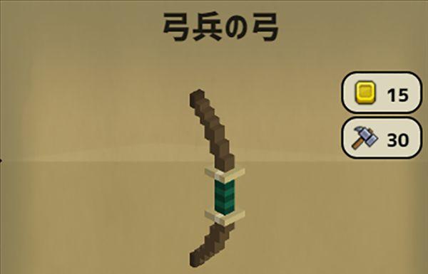 Stone Hearth 弓兵の弓