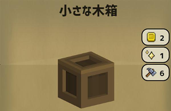 Stone Hearth 小さな木箱