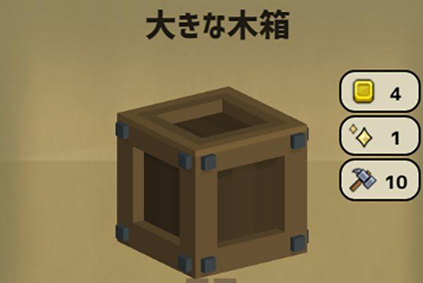 Stone Hearth 大きな木箱