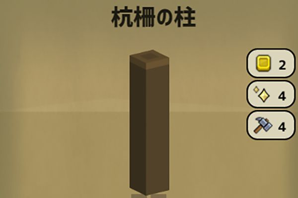 Stone Hearthの杭柵の柱