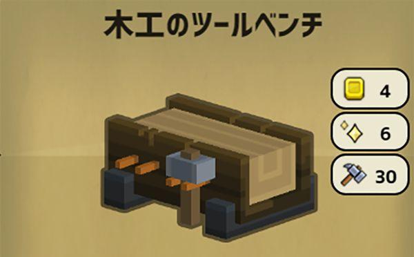 Stone Hearth 木工のツールベンチ