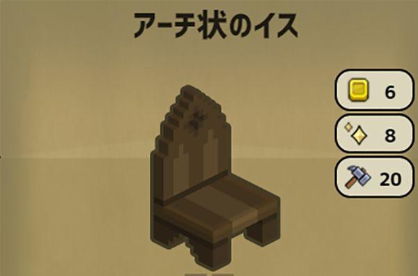 Stone Hearthのアーチ状のイス