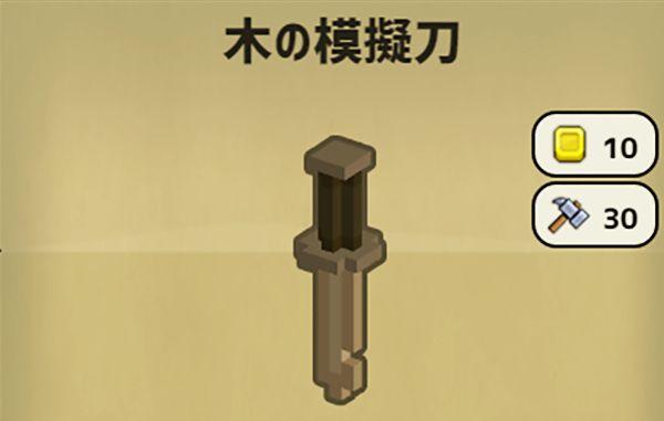 Stone Hearth 木の模擬刀