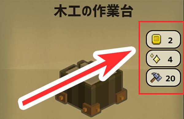 Stone Hearth 木工師 レシピ