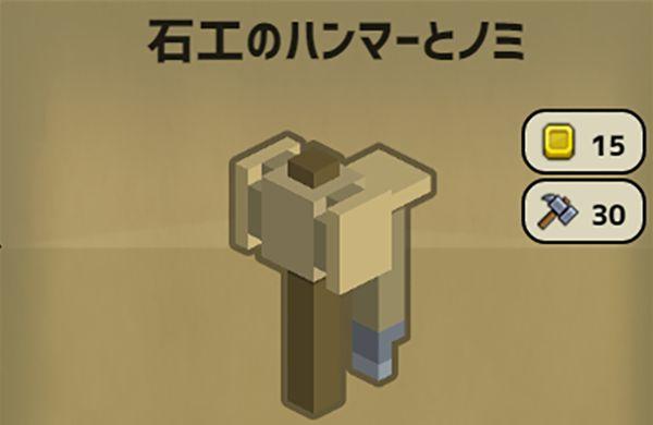 Stone Hearth 石工のハンマーとミノ