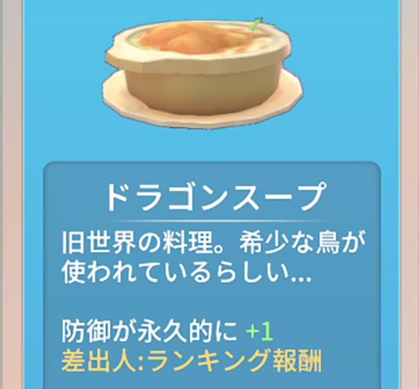 ステータス上昇系 ドラゴンスープ