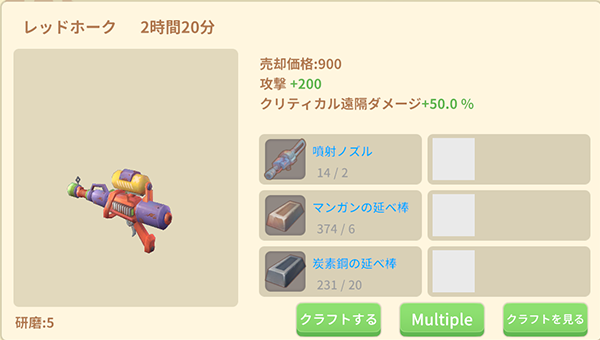 My Time At Portia 武器 レッドホーク