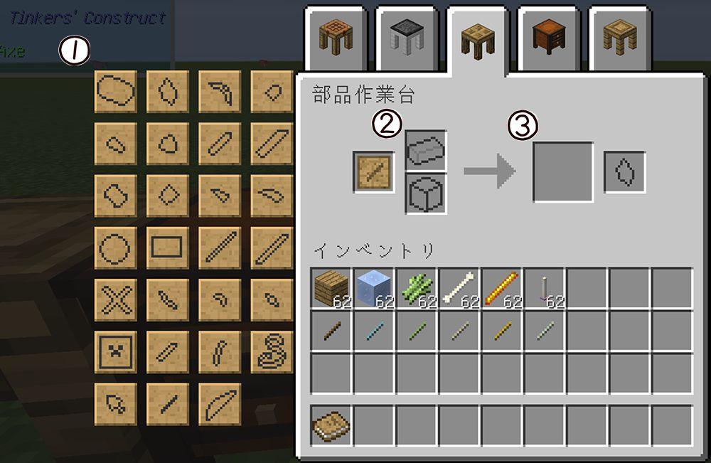 Tinkers Constructの矢柄の作り方