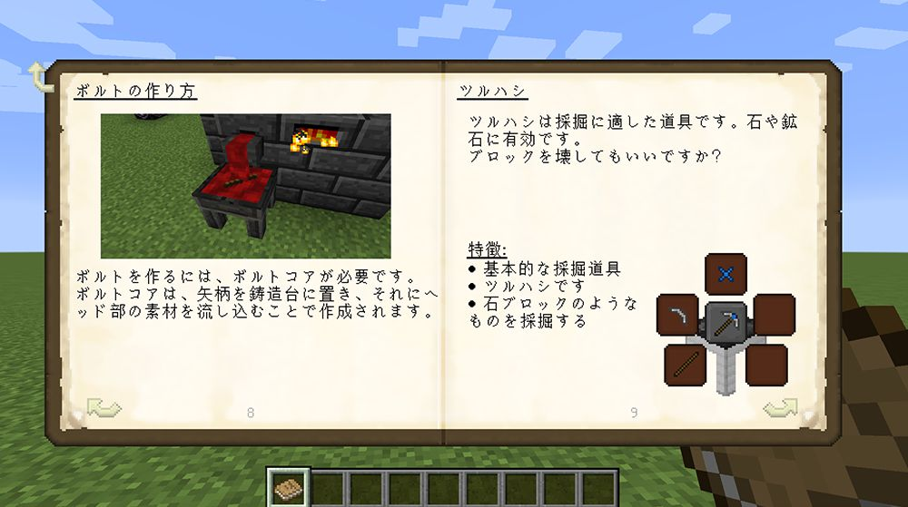 Tinkers Constructの説明書