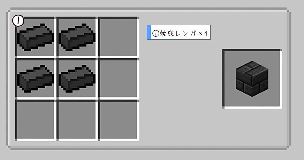 Tinkers Constructの焼成レンガ