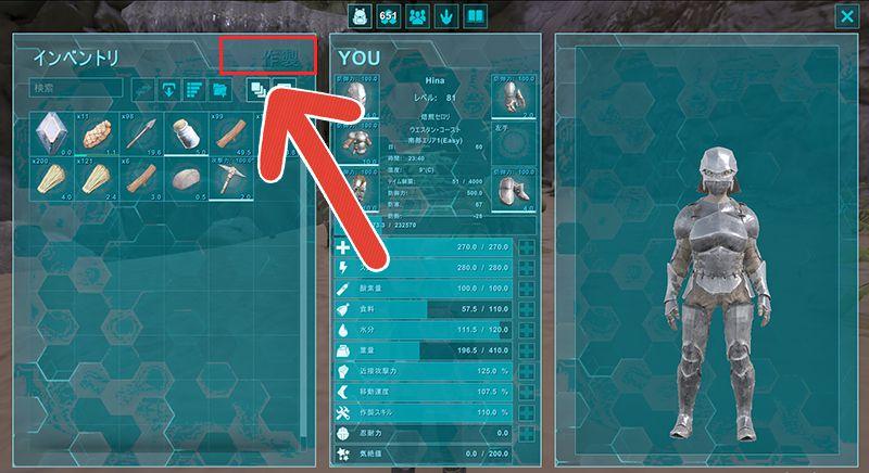 ARK Survival Evolvedのクラフト