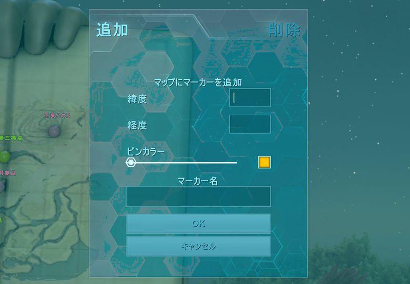 ARK Survival Evolvedのマップの使い方