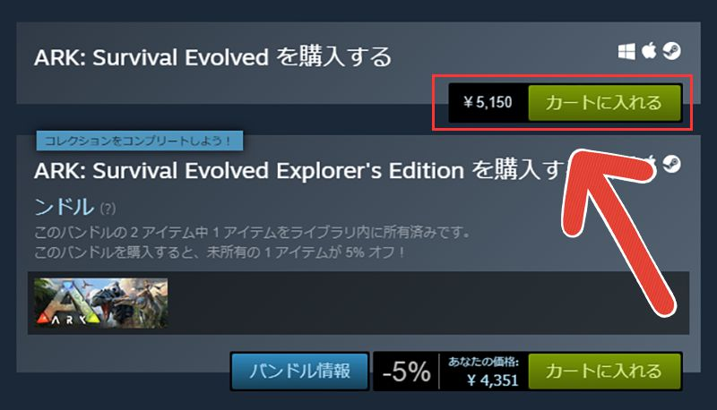 ARK Survival Evolvedの購入