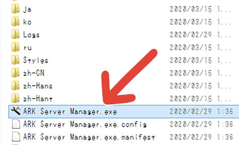 Ark Server Managerを起動