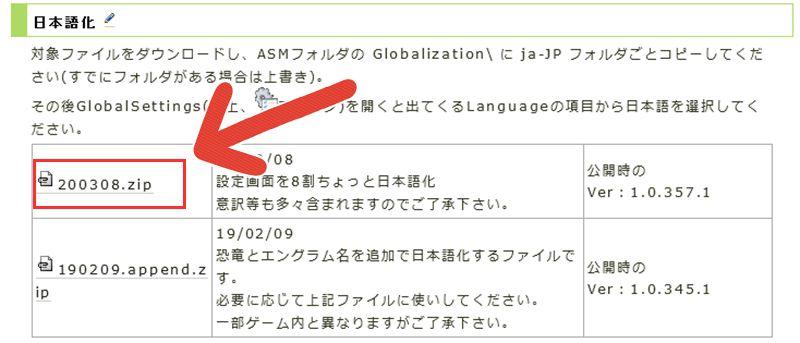 Ark Server Managerの日本語化ファイルの導入
