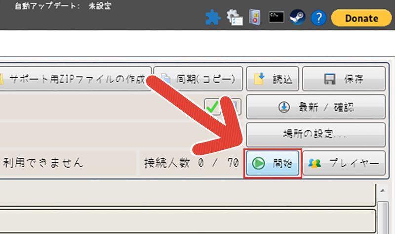 Ark Server Managerでサーバーの起動