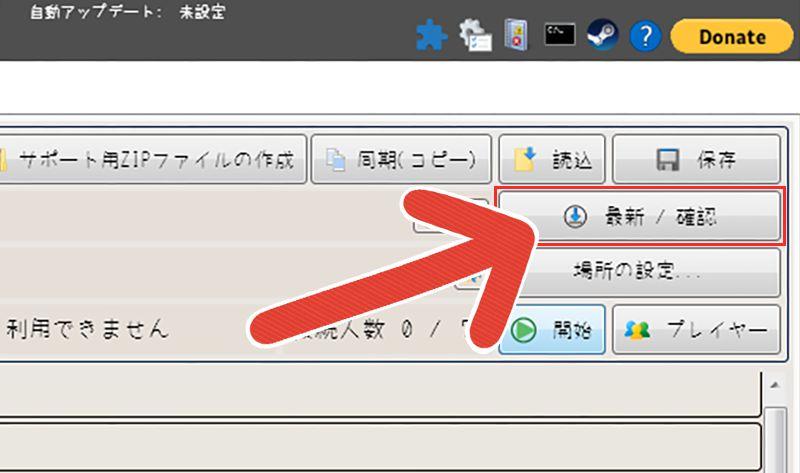 Ark Server Managerのアップデート方法