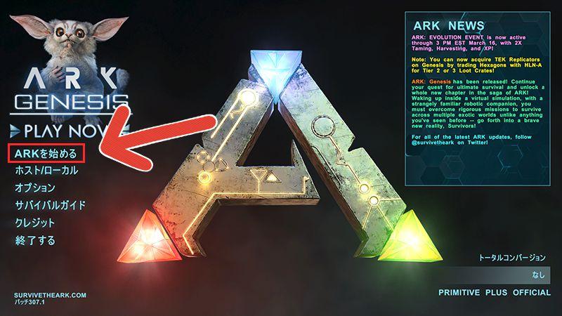 ARK Survival Evolvedをマルチサーバーで遊ぶ方法