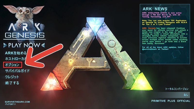 ARK Survival Evolvedのオプション設定