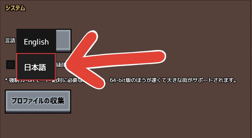Stone Hearthのゲーム内言語の日本語化