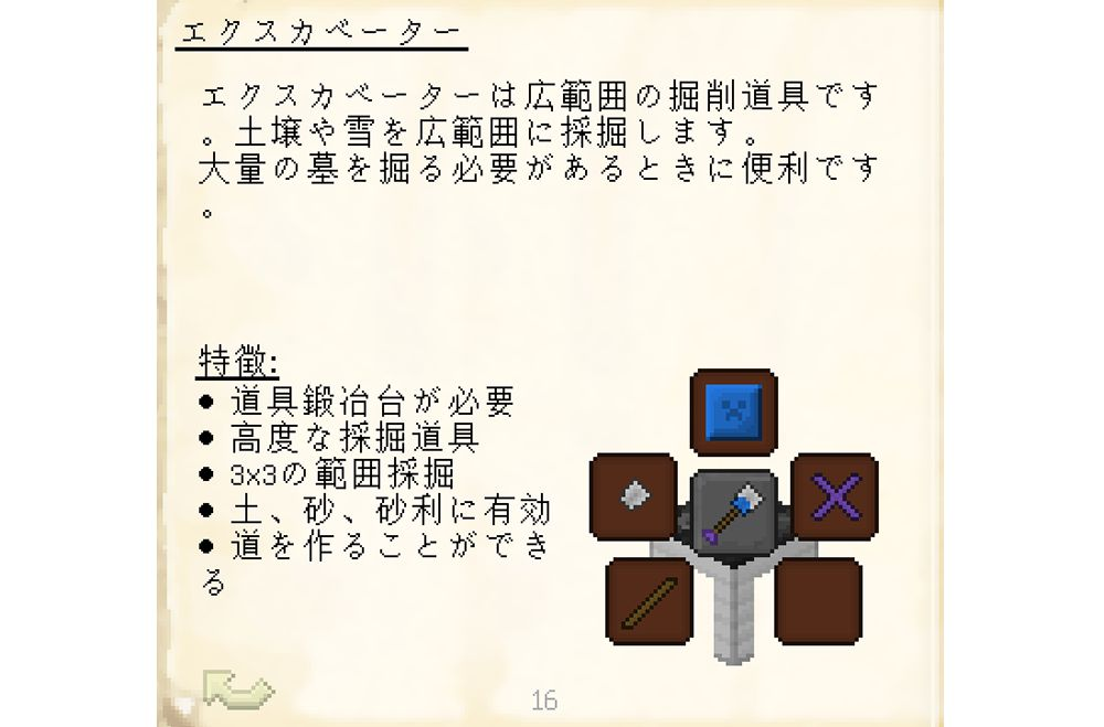 Tinkers Constructのエクスカベーター