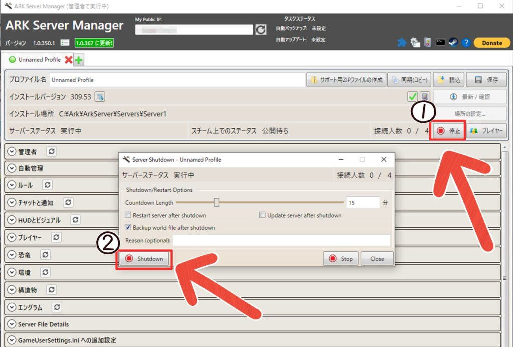 Ark Server Managerの終了の方法