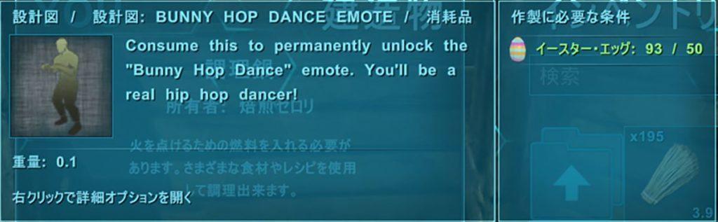 ARKのBUNNY HOP DANCE EMOTEのレシピ