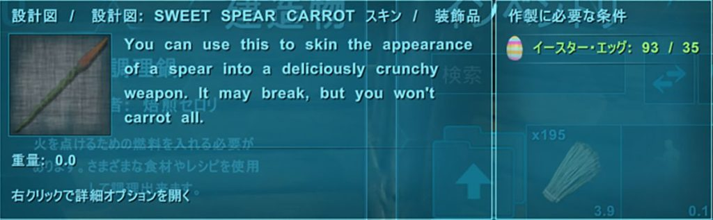 ARKのSWEET SPEAR CARROTのレシピ