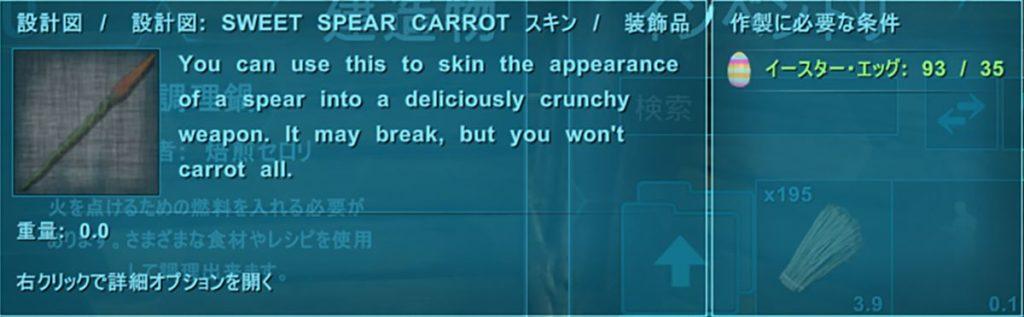 ARKのSWEET SPEAR CARROTのレシピ
