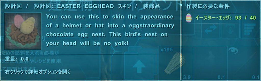ARKのEASTER EGGHEADのレシピ