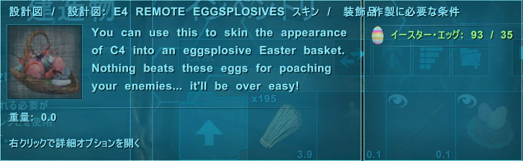 E4 REMOTE EGGSPLOSIVESのレシピ