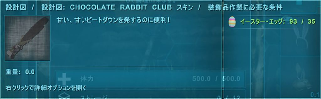 CHOCOLATE RABBIT CLUBのレシピ