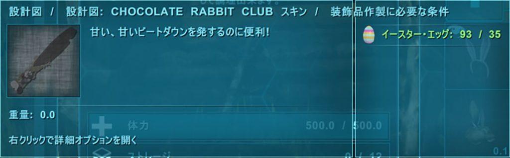 CHOCOLATE RABBIT CLUBのレシピ