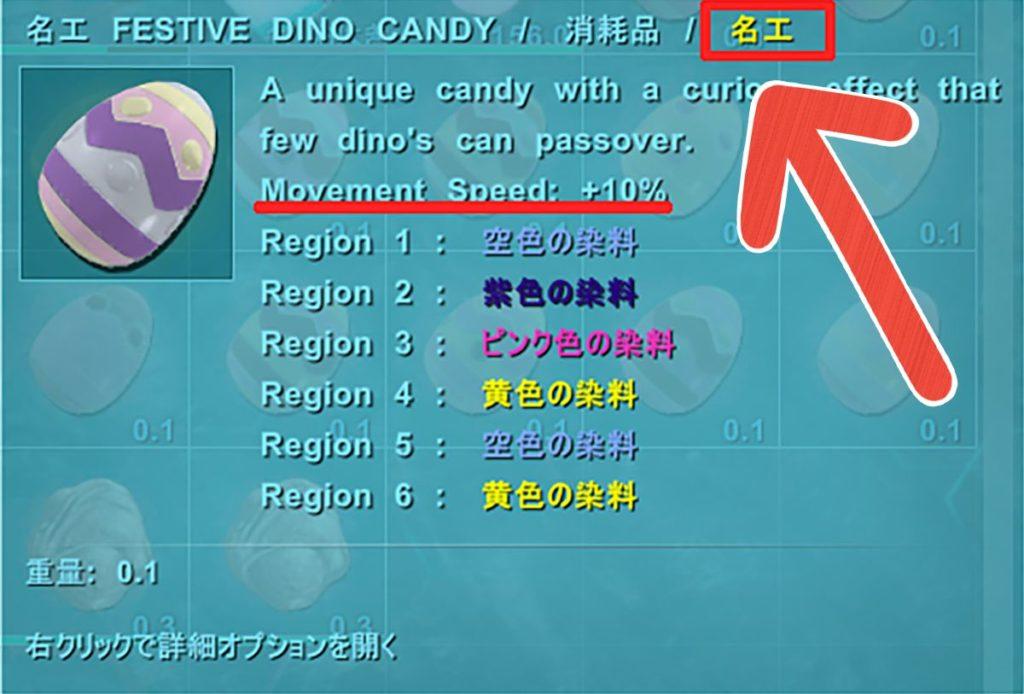 FESTIVE DINO CANDYの品質と色