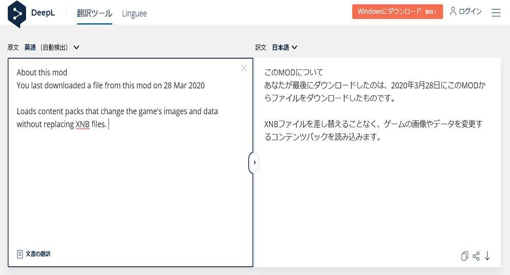 翻訳サイトDeepL