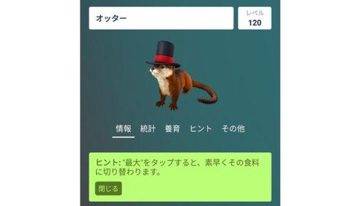 【ARK】恐竜テイムに役立つおすすめアプリ「Dododex」についてまとめ