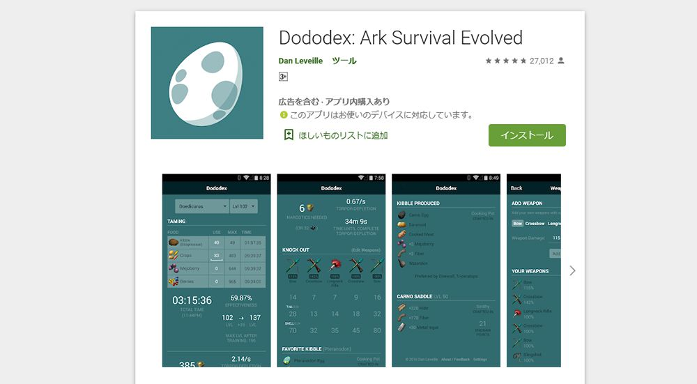 ARKの恐竜情報アプリDododex Google Play