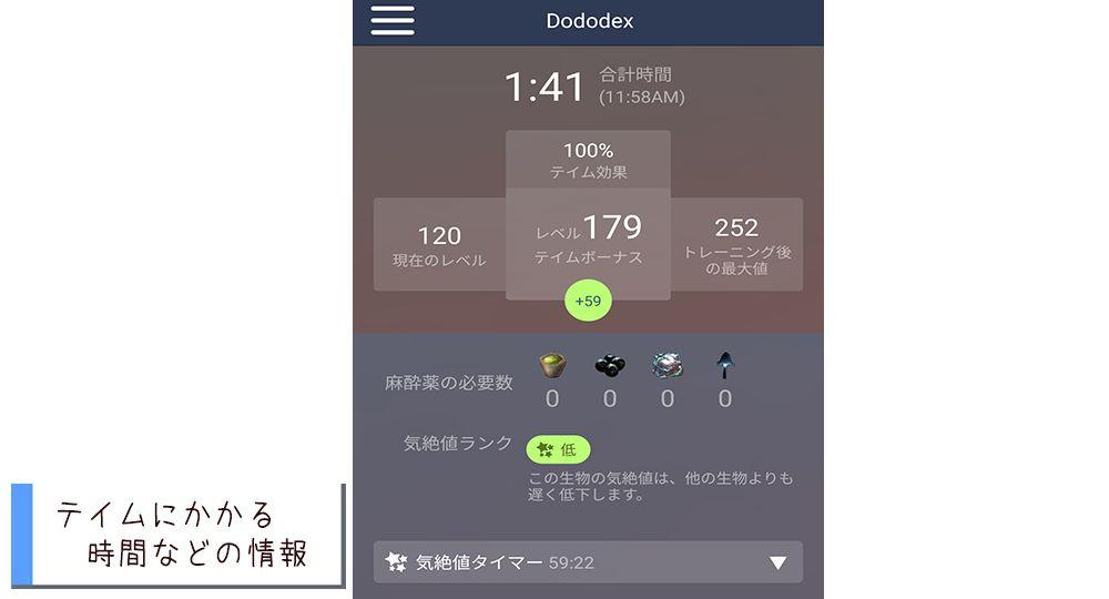 ARKの恐竜情報アプリDododexの使い方